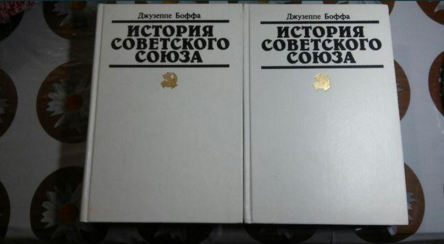 Джузеппе Боффа 'История Советского Союза'