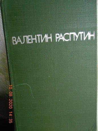Валентин Распутин .Повести