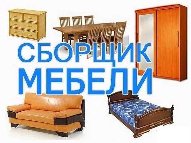 Разборка Разобрать Собрать Сборка мебели