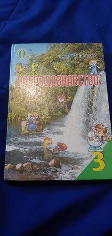 Природознавство 3 клас