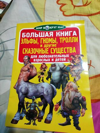 Детские иллюстрированные бестиарии: 2 книги