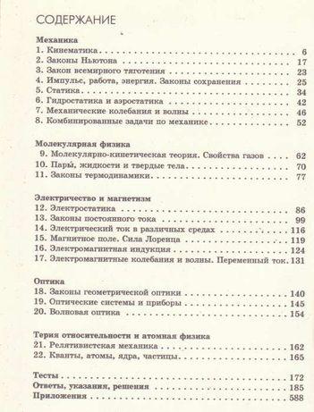 1001 завдання по фізиці з рішеннями. (На російській мові)