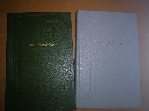 Продам книги Леся Українка 2 томи