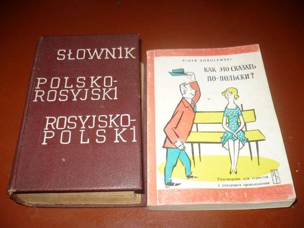 Российско польский словарь.Разговорник