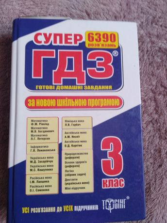 ГДЗ 3 класс книга