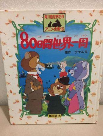 WILLY FOG - livro da série