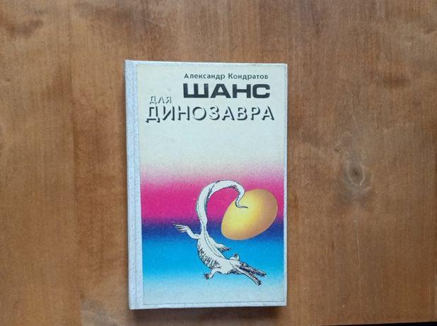 книга Кондратов Про динозавров О динозаврах Динозавры