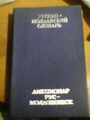 Продам книжку-словарь