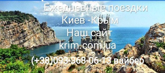 Ежедневные поездки Киев-Крым