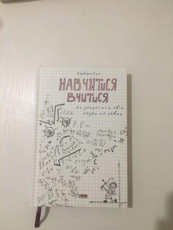 Книга навчитися вчитися