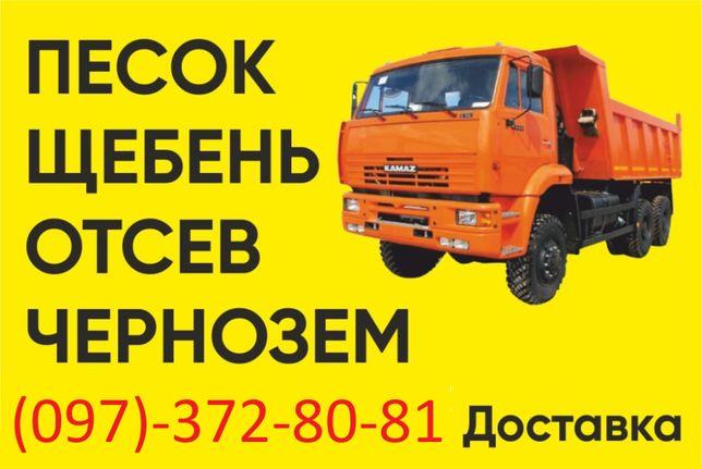 Щебень,песок,керамзит,чернозем,оперативная доставка в Харькове.