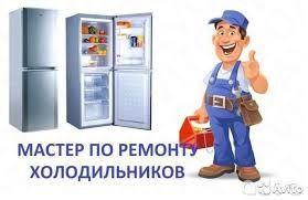 Ремонт Холодильников у вас в дома!
