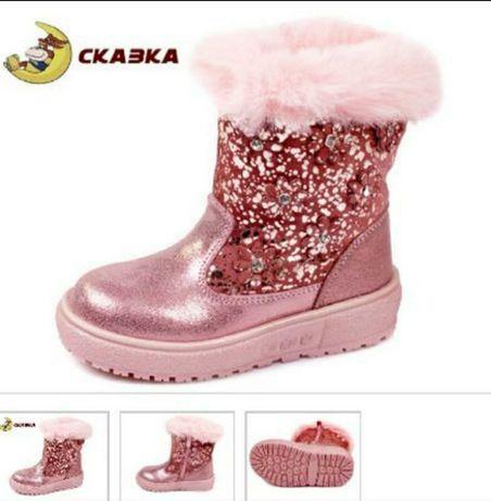 Сапоги, ботинки Сказка р23