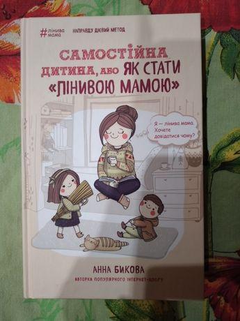 "Анна Бикова ""Самостiйна дитина"""