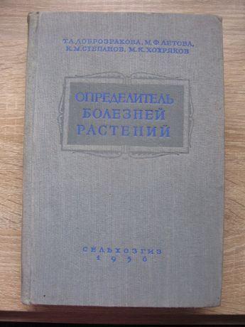 Т.Л. Доброзракова, М.Ф. Летова и др. Определитель болезней растений.