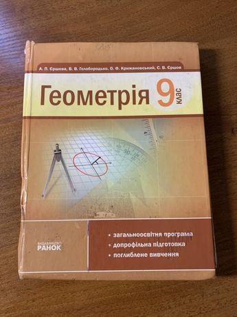 Книга Геометрія 9 клас А.П.Єршова