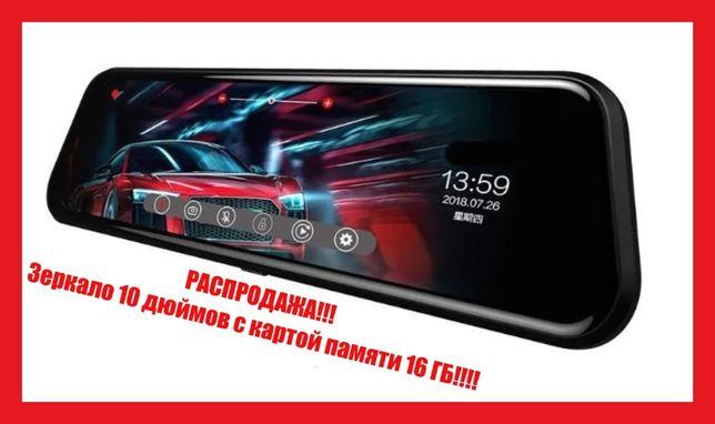 """СУПЕР предложение ЗЕРКАЛО-РЕГИСТРАТОР 10 """" + 16 ГБ карта"""