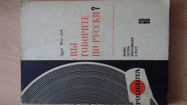 """książka """"Вы говорите по русски? (Czy mówisz po rosyjsku?) Igor Wu - Jo"""