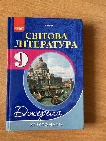 Хрестоматії української та світової літератури 9клас