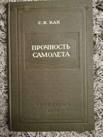Wytrzymałość samolotu podręcznik po rosyjsku 1955 r unikat