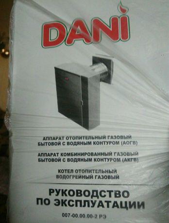 Продается одноконтурный котел фирмы Dani