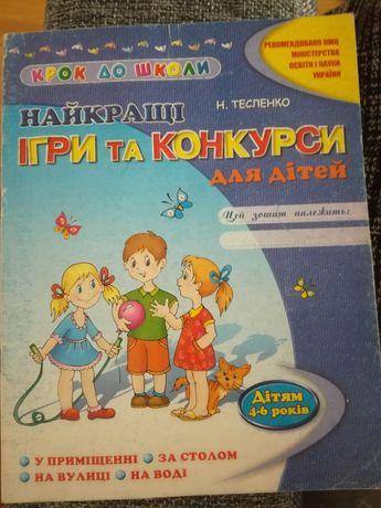 Н.Тесленко «Найкращі ігри та конкурси для дітей»