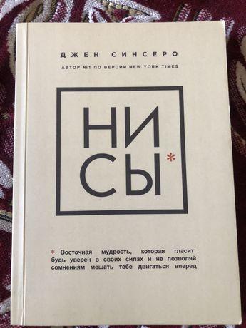 """Мировой бестселлер """"НИ СЫ"""""""