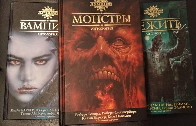 Антология лучшее Вампиры, Монстры,Нежить