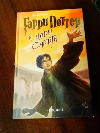 """Дж. Роулинг """"Гарри Поттер и дары смерти"""""""