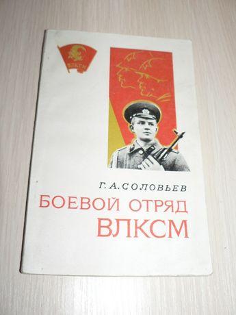 Книга Г.А.Соловьев Боевой отряд ВЛКСМ, 1978 года
