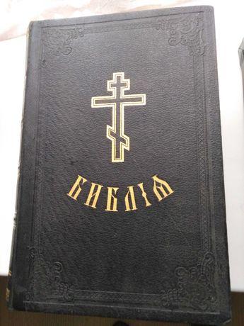 Библия 1910 год издание Синодальной типографии С-Т Пбг в киоте