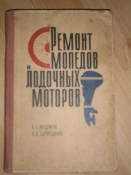 Б.Е.Фишман, А.П.Харитончук Ремонт мопедов и лодочных моторов 1967 г.