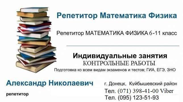 Репетитор по Математике Физике 6-11 класс Математика Физика Донецк