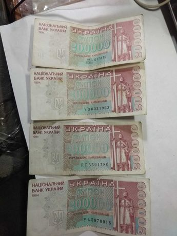 Купоны банкноты 200000 дробный номер 1994 г