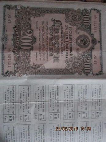 Срочно продам облигации гос. займа СССР 2% заём 1948 г. номиналом 200