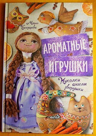 "Книга ""Ароматные игрушки"""