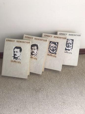 4 тома Ернест Химингуей